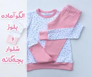 الگو لباس کودک