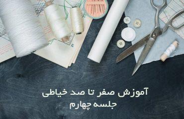 آموزش خیاطی