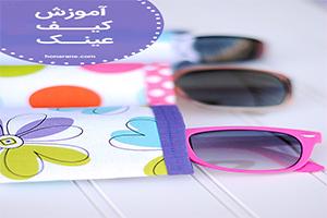 کیف عینک